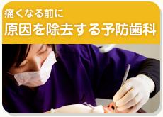 痛くなる前に原因を除去する予防歯科