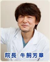 うしかい歯科クリニック院長牛飼芳章